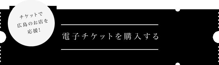 チケットで広島のお店を応援!電子チケットを購入する