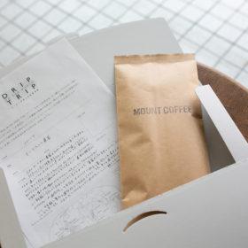 DRIP ON THE WORLD TRIP/コーヒーをめぐる世界の旅